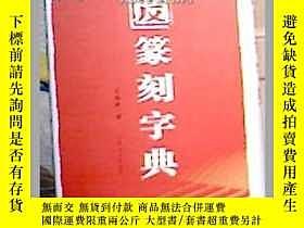 二手書博民逛書店正反篆刻字典罕見大32開精 2008.2一版一印Y12762 毛