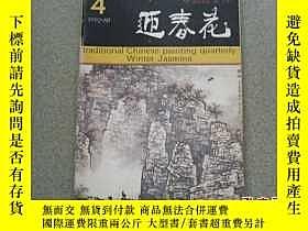 二手書博民逛書店罕見迎春花(總50期,終刊號)Y4464 天津 出版1992