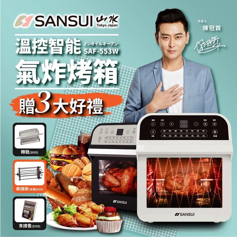 熱銷萬台sansui山水 12l旋風溫控智能氣炸烤箱saf-553w-黑白二色