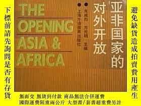 二手書博民逛書店罕見亞非國家的對外開放(館書)Y16122 朱威烈 等 上海外語