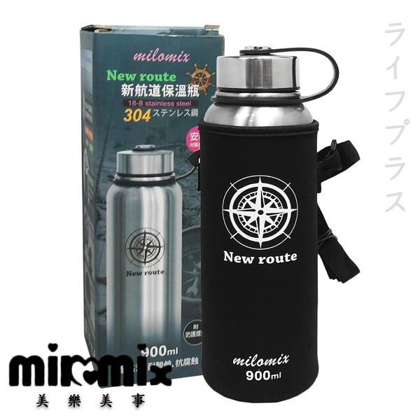 New troute新航道保溫瓶-900ml