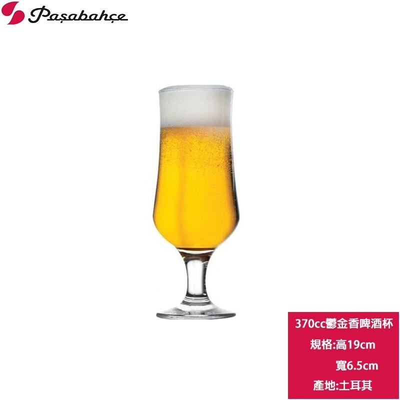 土耳其pasabahce 鬱金香啤酒杯 果汁杯 飲料杯 水杯 370cc 370ml