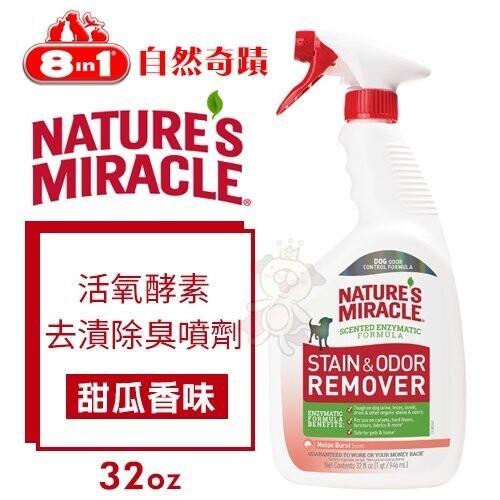 8in1自然奇蹟 活氧酵素去漬除臭噴劑(甜瓜香味)32oz環境清潔 除臭犬用