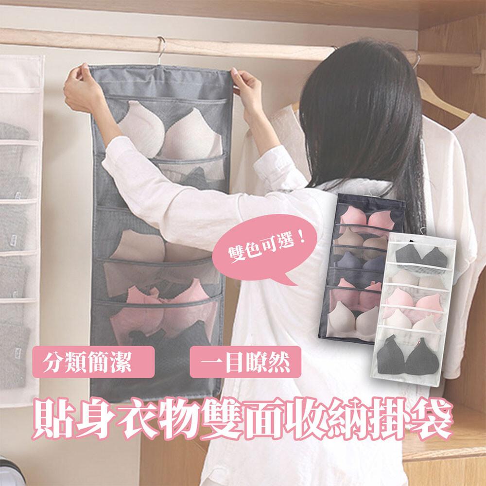 goshop 貼身衣物雙面收納掛袋收納袋 透明袋收納 一目瞭然
