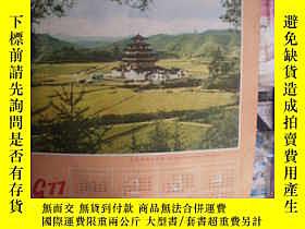 二手書博民逛書店罕見1977年-上杭蛟洋文昌閣-毛主席領導召開的中共閩西第一次代