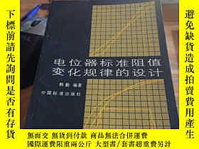 二手書博民逛書店罕見電位器標準阻值變化規律的設計Y26245 韓勤著 中國標準出