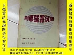 二手書博民逛書店刑事疑案試析罕見下冊Y10274 劉志正 南京大學出版社