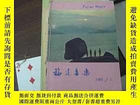 二手書博民逛書店福建音樂1985年1-4期合售(私藏罕見好品)Y26245 《福