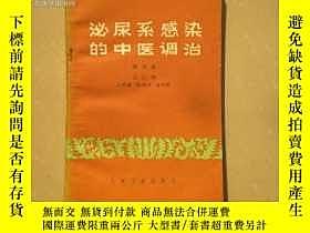 二手書博民逛書店罕見泌尿系感染的中醫調治Y7163 呂仁和編著 人民衛生出版社
