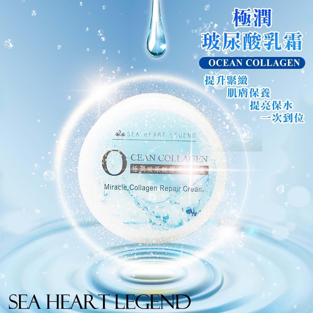心海文物75ml極潤玻尿酸乳霜(sh-0031)