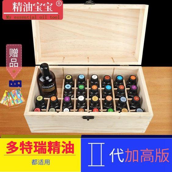 32格精油收納木盒 15ML盒子精油瓶實木 木制箱瑞特收納盒木箱加厚SUPER 全館特惠9折