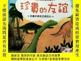 二手書博民逛書店罕見珍貴的友誼Y188953 林淑貞 世一文化事業股份有限公司