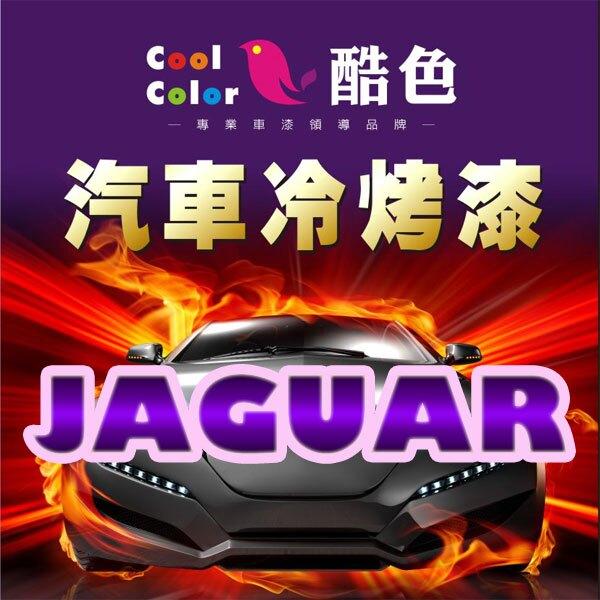 JAGUAR 車色專用,酷色汽車冷烤漆,各式車色均可訂製,車漆修補,專業色號調色