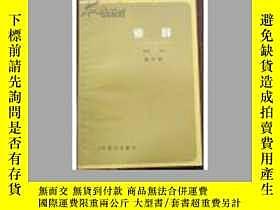 二手書博民逛書店修辭罕見修訂本Y25717 上海師範學院中文系漢語教研室 編 上