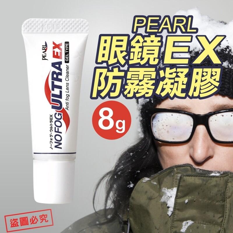 pearl眼鏡ex防霧凝膠8g