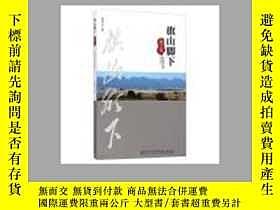二手書博民逛書店罕見旗山腳下Y25717 林其天 著 廈門大學出版社 ISBN: