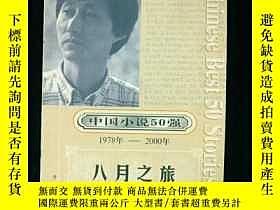 二手書博民逛書店罕見八月之旅【中國小說五十強】1978--2000年Y18747