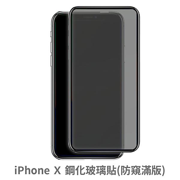 Apple iPhone X (防窺 滿版) 保護貼 玻璃貼 抗防爆 鋼化玻璃膜 螢幕保護貼