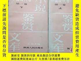 二手書博民逛書店罕見小說鑑賞文庫--中國現代卷(第一卷上下)Y10274 王瑤