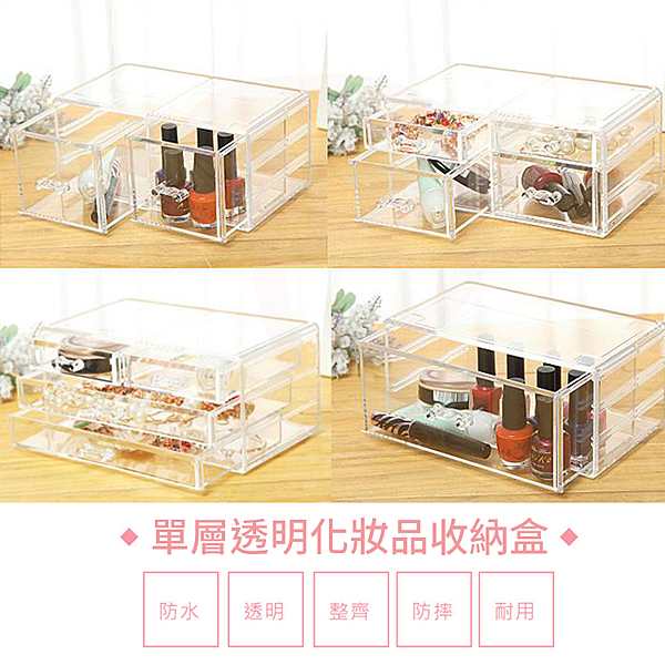 壓克力 化妝品收納盒 彩妝化妝盒 收納 透明收納架 化妝櫃 彩妝盒【單層B-J選購區】【0020038】