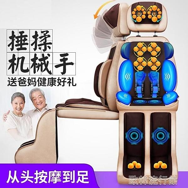 豪華按摩椅頸椎腰部背部家用全身全自動揉捏按摩器簡易老人小型墊 【母親節優惠】