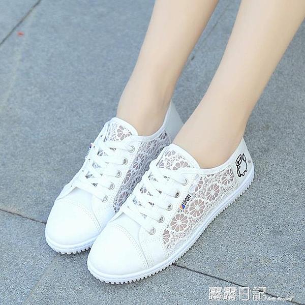 夏季小白鞋帆布鞋蕾絲透氣鞋鏤空平底學生網面鞋百搭系帶跑步女鞋 露露日記