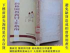 二手書博民逛書店罕見幼稚園教養員工作指南-中華全國民主婦女聯合會-1951年Y6