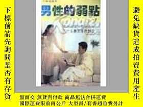 二手書博民逛書店交際心理學罕見男性的弱點 揭開男性的奧祕 92年1版1印Y257