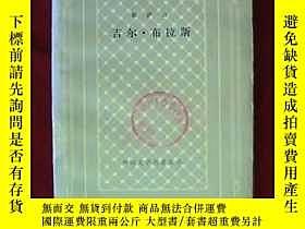 二手書博民逛書店罕見吉爾.布拉斯(網格本)下冊Y16115 勒薩日 人民文學出版
