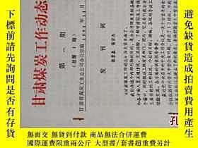 二手書博民逛書店罕見1991年創刊號-甘肅煤炭工作動態-印量75份Y6830
