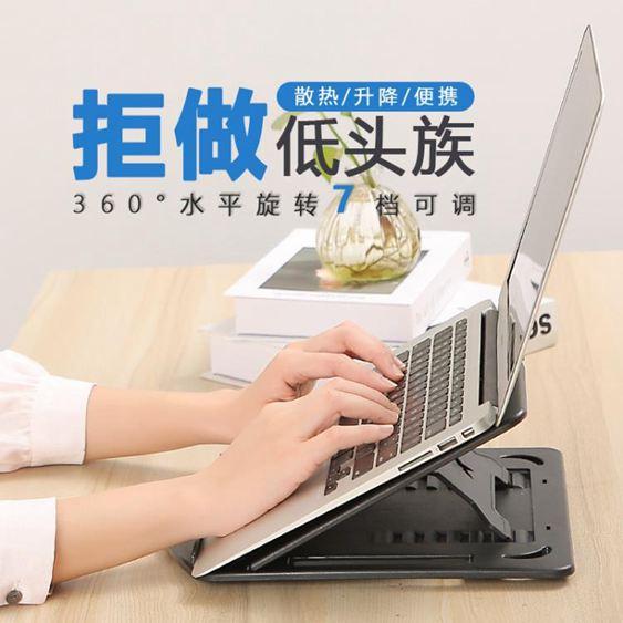 電腦支架 筆記本支架托架頸椎桌面辦公室電腦升降便攜散熱架子增高SUPER 全館特惠9折
