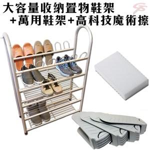 金德恩 台灣製造 四層鐵管大容量收納置物鞋架+萬用鞋架+高科技魔術擦組