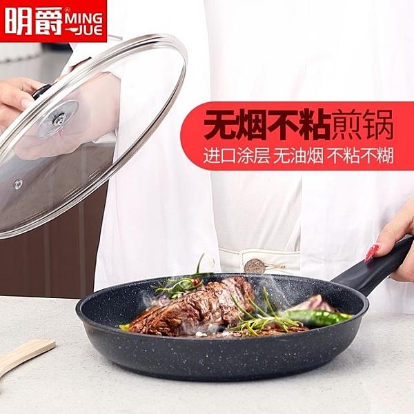 平底鍋不粘鍋麥飯石無油煙鍋迷你小煎鍋通用 一木良品