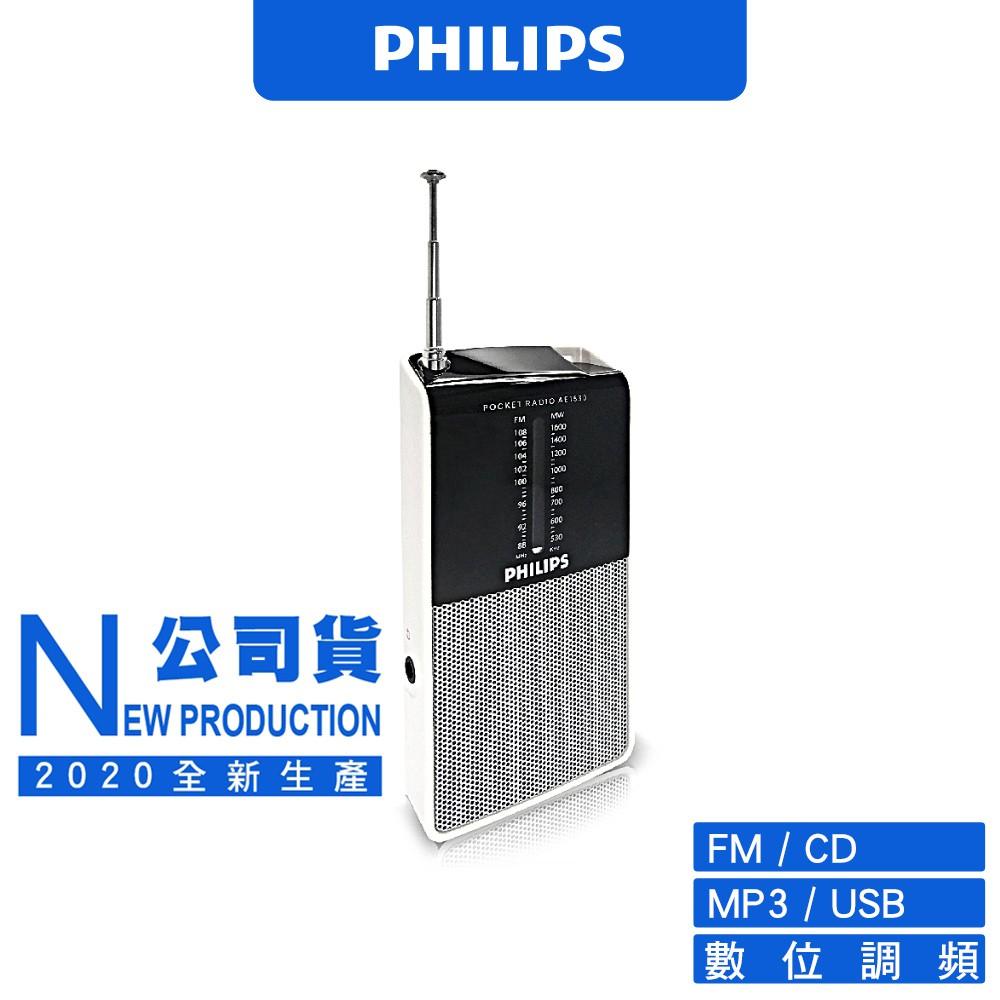 PHILIPS 飛利浦 AE1530 隨身收音機 戶外必備 收音機 廣播 隨身聽 AM FM 內建喇叭
