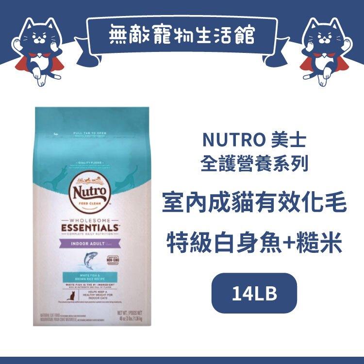 NUTRO 美士 全護營養系列-室內成貓化毛配方(特級白身魚+糙米)14LB