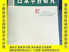 二手書博民逛書店罕見日本華僑研究(含稅)Y6091 陳昌福 上海社會科學 出版1