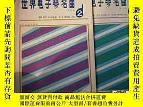 二手書博民逛書店罕見世界電子琴名曲1、2、3Y10334 長江文藝 出版1986