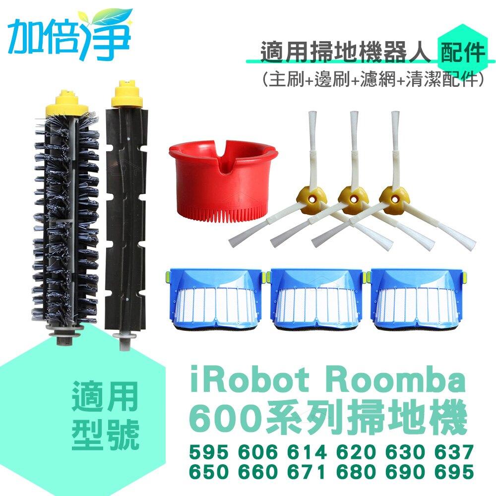 加倍淨 適用iRobot Roomba 600系列掃地機專用配件(主刷+邊刷+濾網+清潔配件)