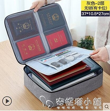 證件收納包盒家用大容量多層多功能箱家庭文件證書護照卡包整理袋 安妮塔小铺