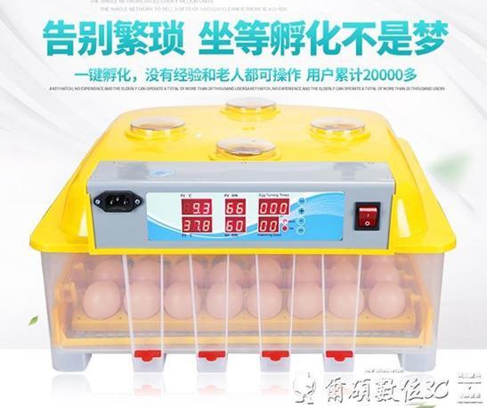孵化機億通達孵化機全自動小型家用型小雞蛋孵化器鴿子鳥蛋孵化箱孵蛋器LX  夏洛特居家名品