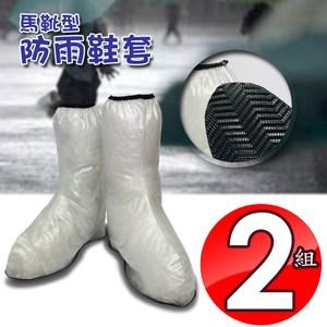 金德恩 台灣製造 2組男女通用 拉鍊式防水防滑透明雨鞋套/M~3XLM號