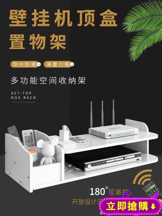 路由器收納盒wifi收納盒電線收納插線板收納盒免打孔機頂盒置物架 免運