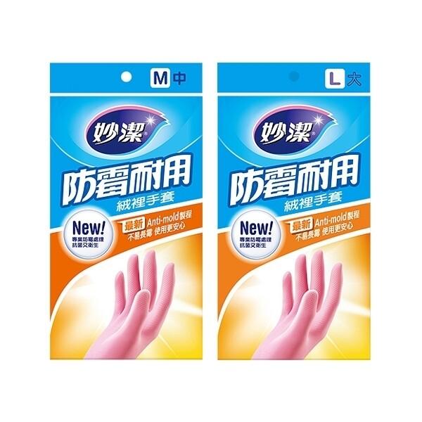 妙潔~防霉耐用絨裡手套(1雙入) 尺寸可選絨裡手套/手套/防霉手套