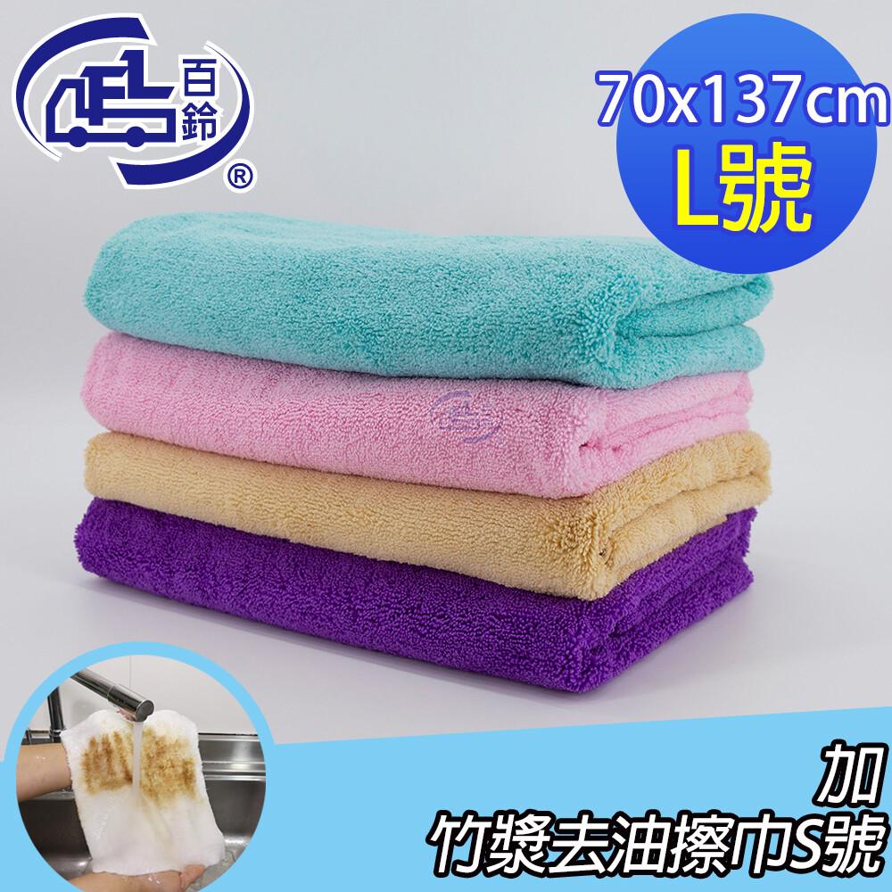 百鈴aqua超乾爽舒適巾l大浴巾(加竹漿去油擦巾s號)