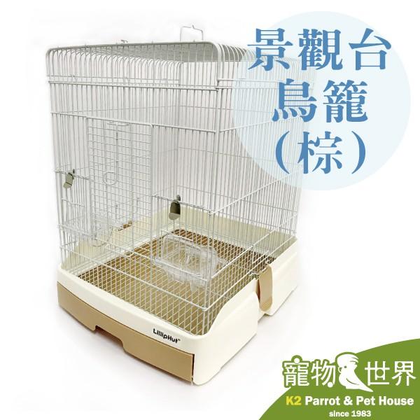 《寵物鳥世界》LillipHut 麗利寶 40景觀台式鳥籠(棕色)| 鸚鵡 非SANKO 825 829 SY156