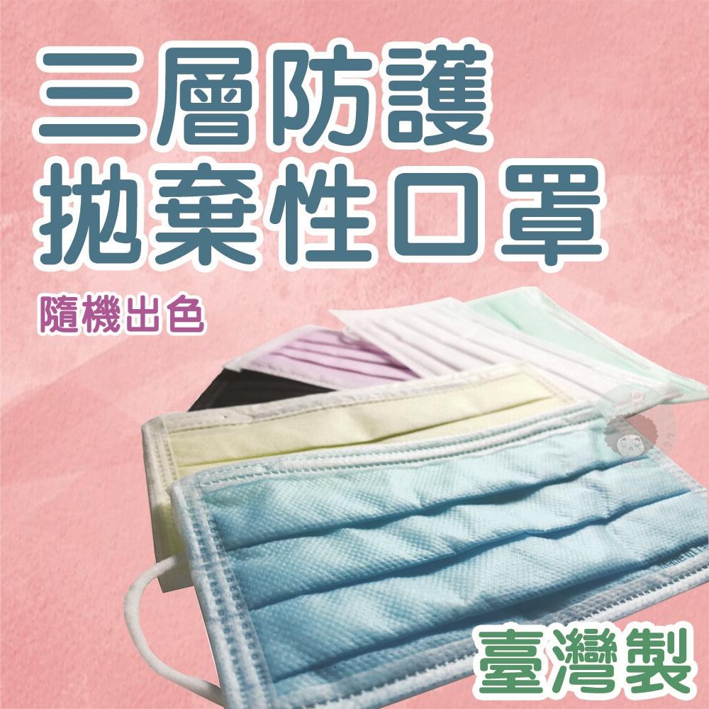 mit宏瑋彩色醫療三層防護拋棄式口罩 (五色可選)