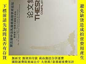 二手書博民逛書店罕見第五屆中法乳腺癌高級學術論壇論文集Y6388 中國抗癌協會乳