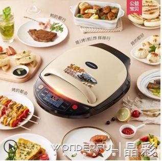 電餅鐺利仁電餅鐺檔家用雙面加熱可拆洗加深加大煎餅機烙烤餅鍋神