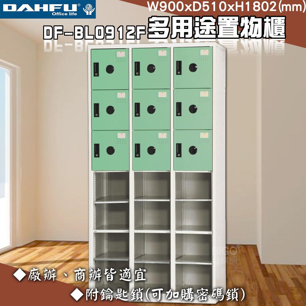 大富df-bl0912f-4f多用途置物櫃 附鑰匙鎖(可換購密碼鎖) 衣櫃 員工櫃 置物櫃 收納
