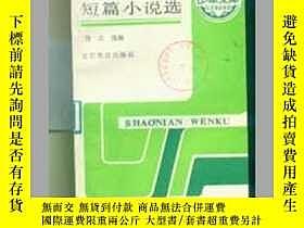 二手書博民逛書店罕見中國當代短篇小說選Y12980 林立選編 北京教育出版社 出